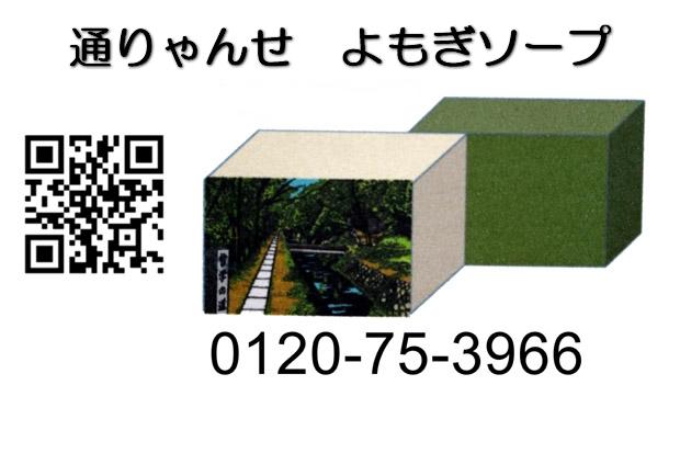 620-SOAP-GGNEWGGG.jpg