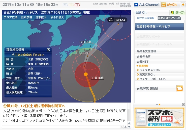 taifu-2019-1011-1700-02.jpg