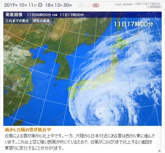 taifu-2019-1011-1700.jpg