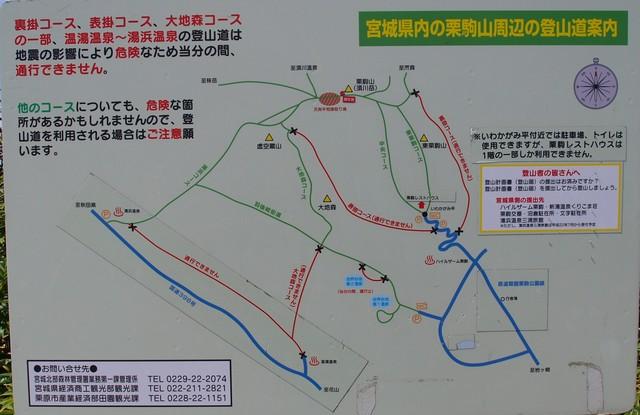 s宮城県内の栗駒山周辺登山道案内