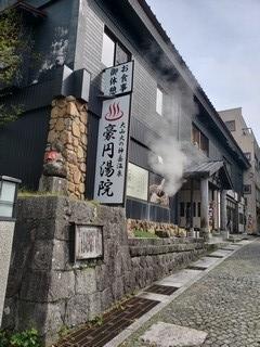 s豪円湯院
