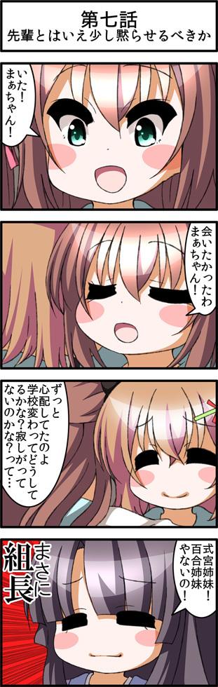 【リステDD】7話