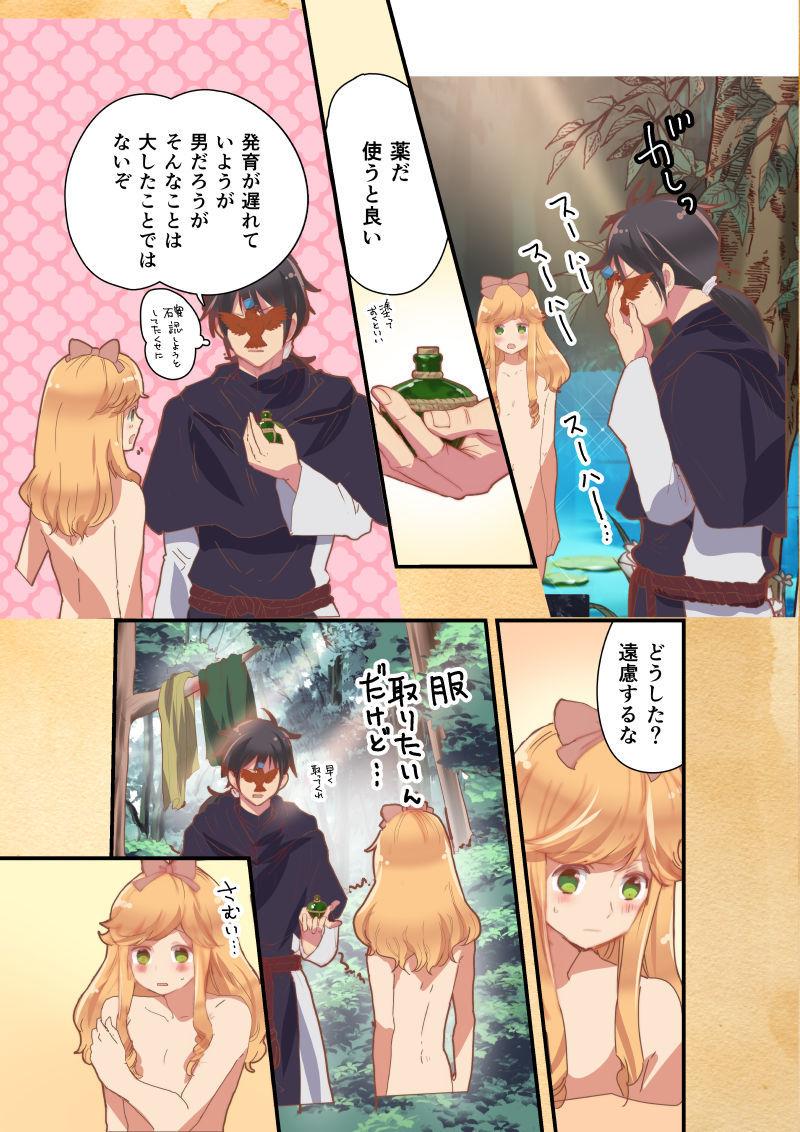 kotorikuesuto_12_003.jpg