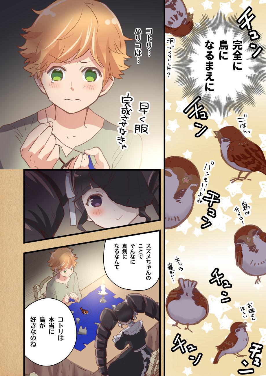 kotorikuesuto_15_006.jpg