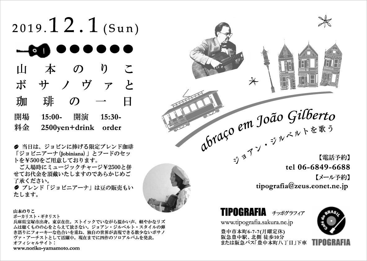 山本のりこさん2019