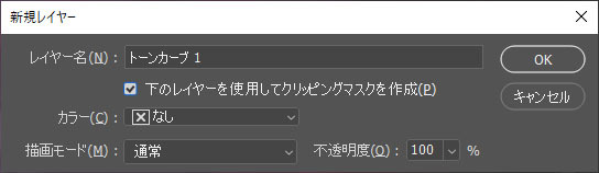 202001_m42_clippingmask.jpg