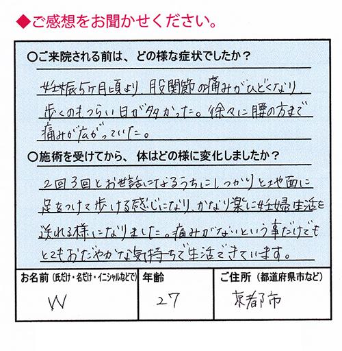 股関節痛,京都,大阪,奈良