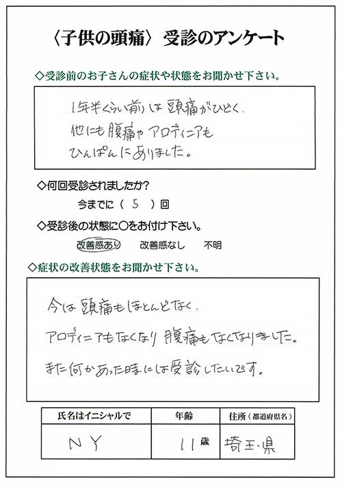 子供,頭痛,埼玉,東京,横浜