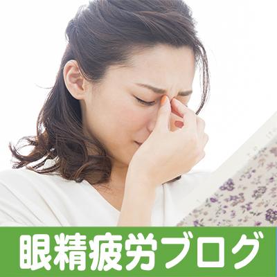 眼精疲労,ドライアイ,大阪,京都,神戸