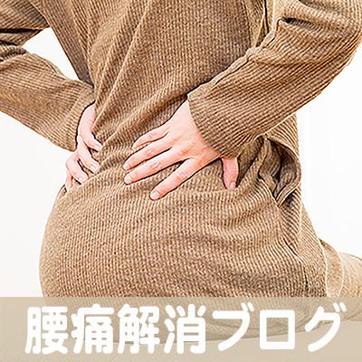 腰痛,奈良,京都,大阪