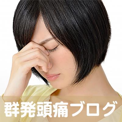 群発頭痛,京都,名古屋,東京