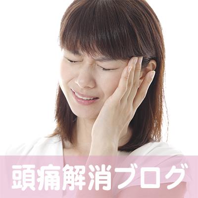 頭痛,片頭痛,京都,大阪,兵庫