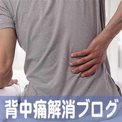 背中,痛い,大阪,京都,奈良