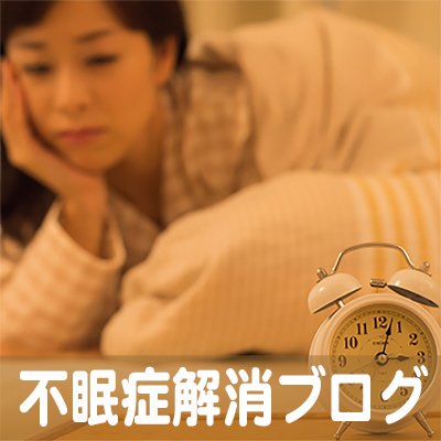 不眠,大阪,京都,神戸,奈良