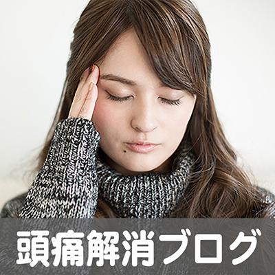頭痛,大阪,神戸,京都