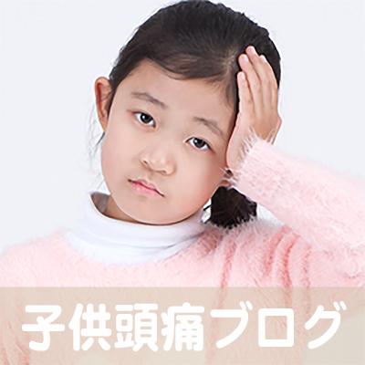 子供,頭痛,大阪,横浜,東京