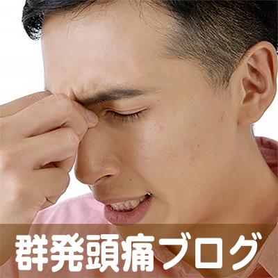 群発頭痛,大阪,東京,横浜
