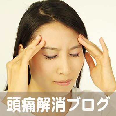 頭痛,大阪,神戸,岡山,広島