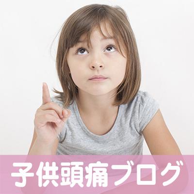 子供,頭痛,岐阜,名古屋,静岡