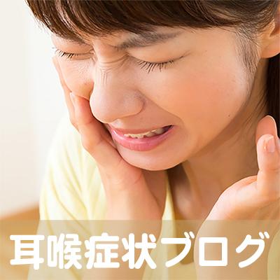 耳,のど,京都,滋賀,名古屋