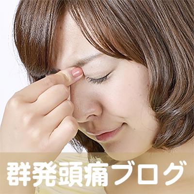 群発頭痛,女性,神戸,広島,福岡