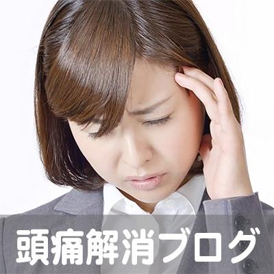 頭痛,京都,大阪,広島,岡山
