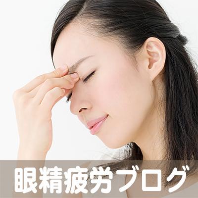 眼精疲労,目,痛い,京都,滋賀,奈良