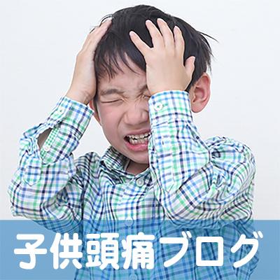 子供,頭痛,滋賀,京都,奈良,大阪