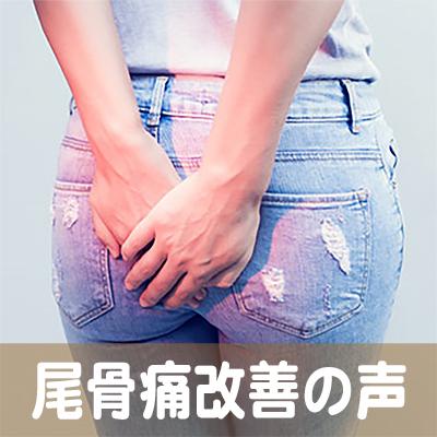 尾骨,尾てい骨,痛い,京都