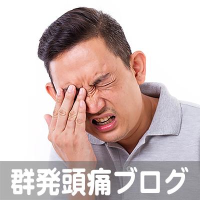 群発頭痛,広島.,山口,福岡,岡山