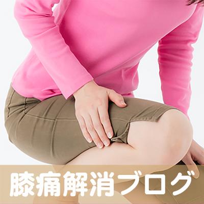 膝痛,京都,大阪,奈良,滋賀