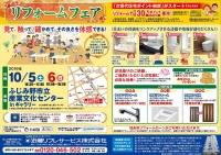 ふじみ野産業文化センター20191005~06-1