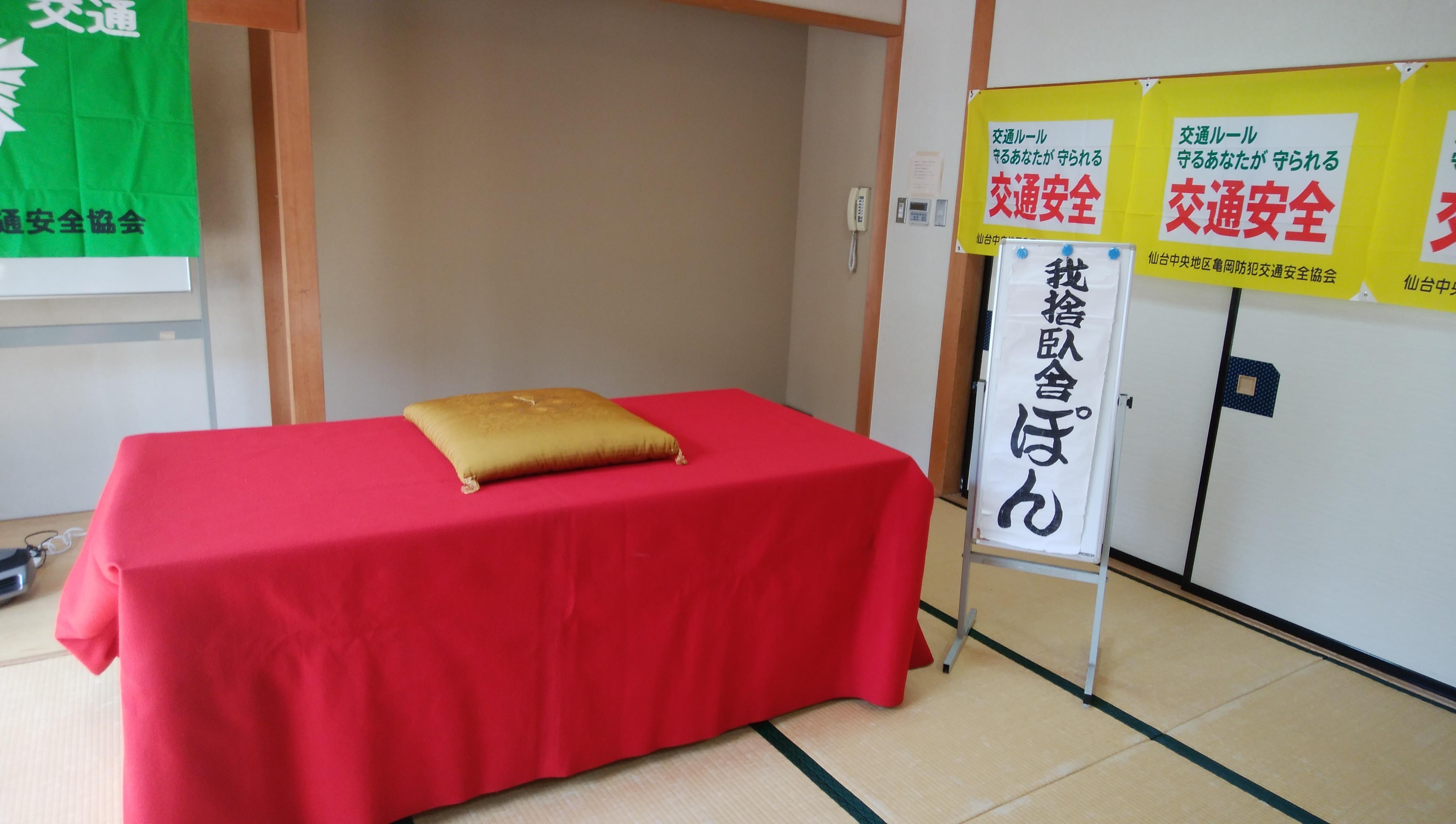 9月26日亀岡出前・高座