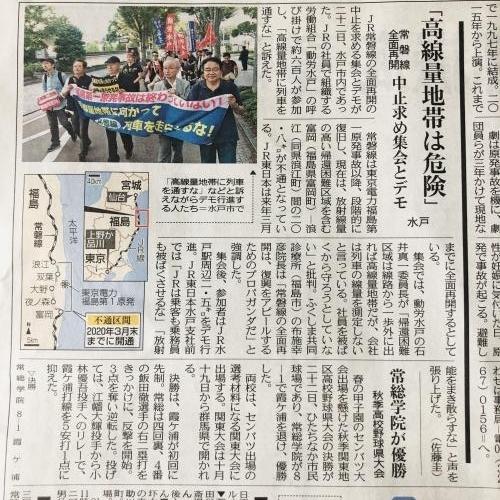 190922水戸集会新聞記事_convert_20190923145356