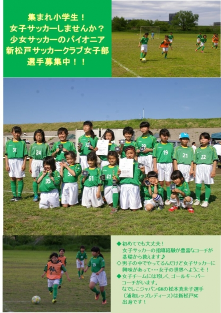 新松戸SC女子部募集ポスター