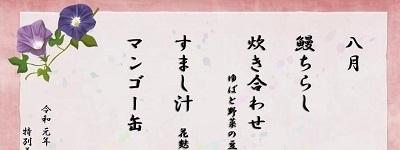 190801うなぎちらしお品書き - コピー
