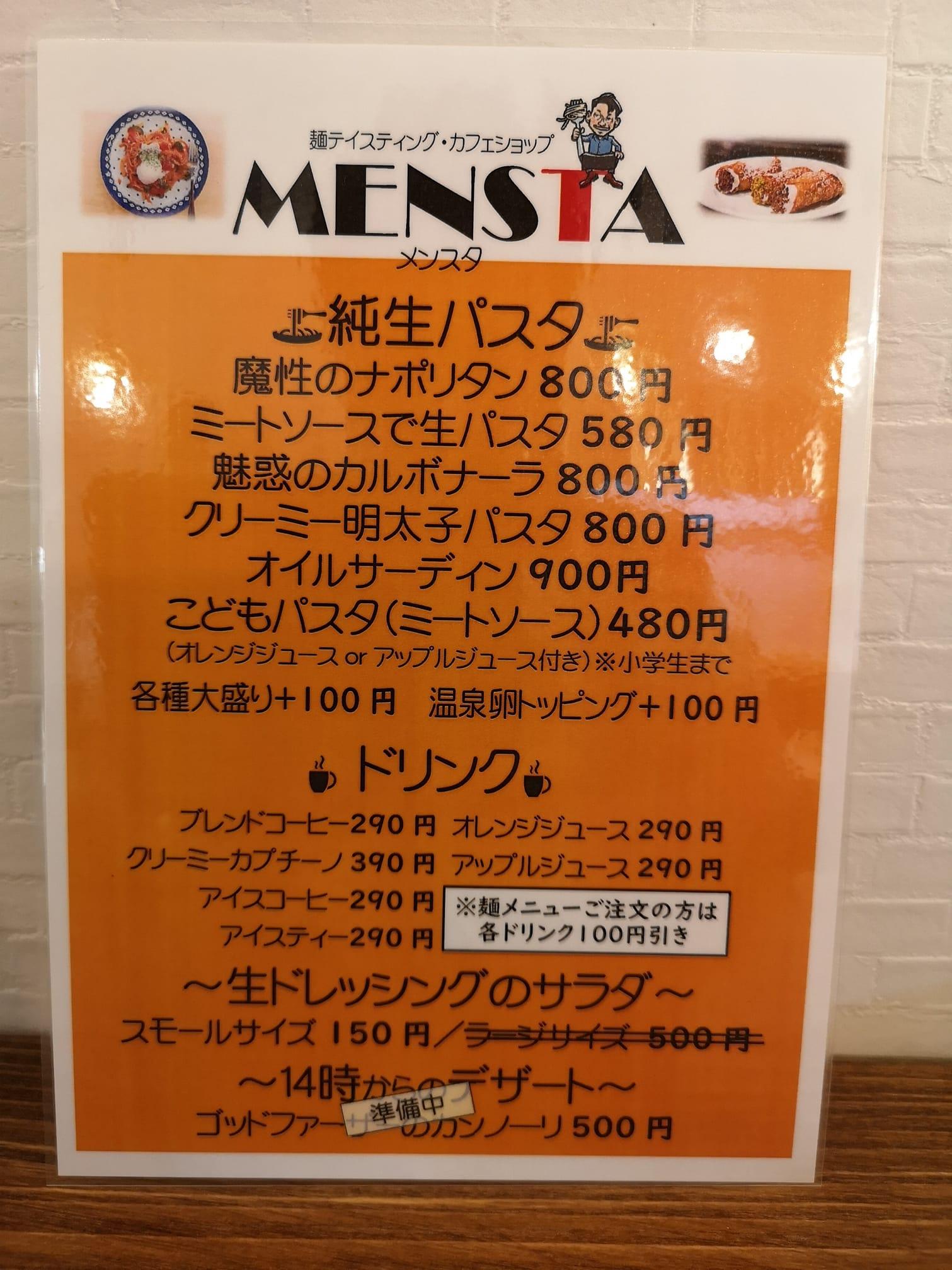 麺テイスティング・カフェショップ MENSTAメニュー