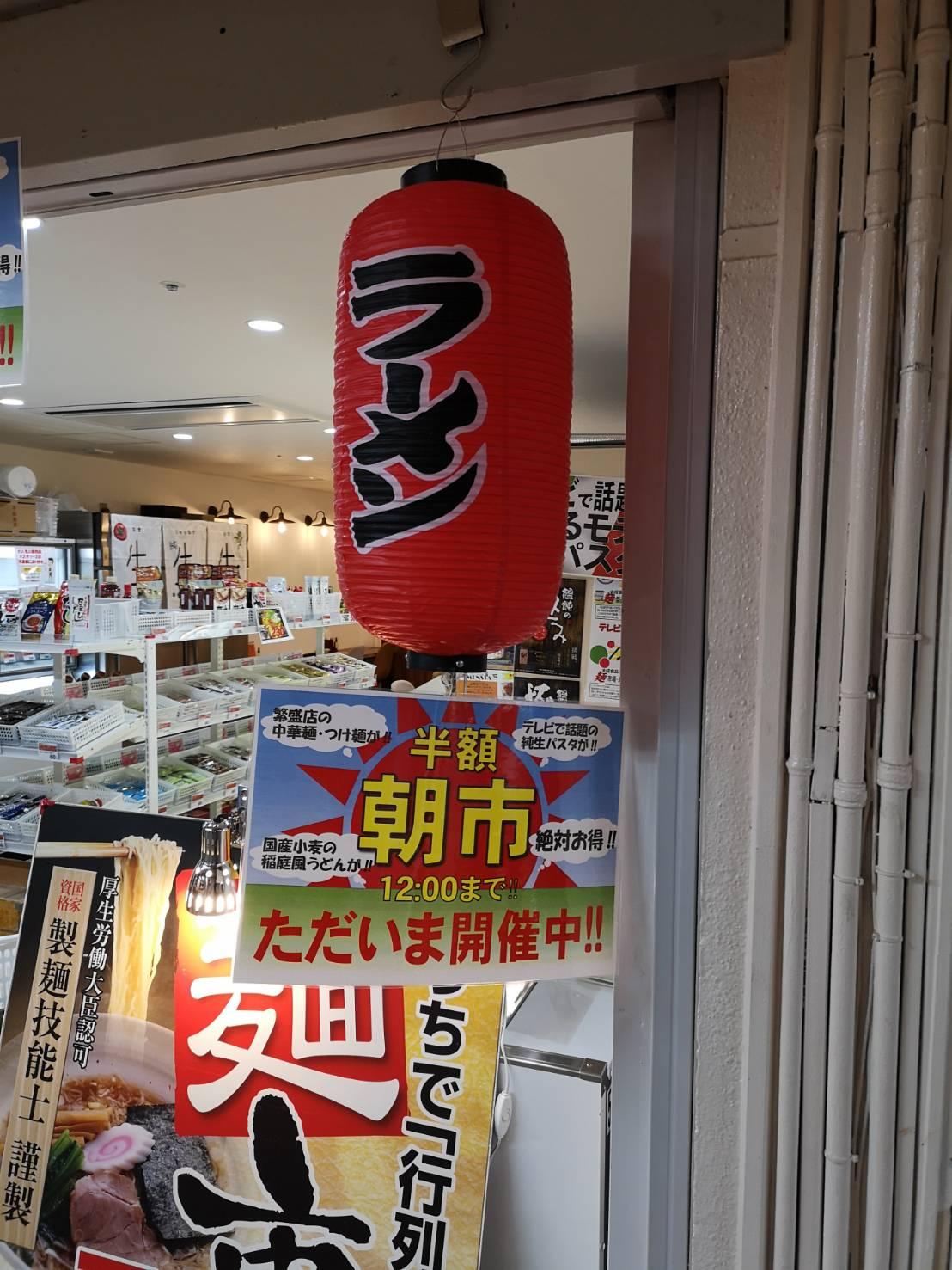 麺テイスティング・カフェショップ MENSTA朝市ちょうちん