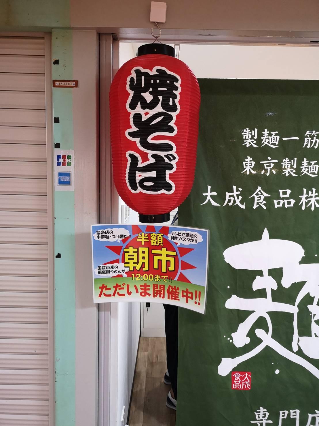 麺テイスティング・カフェショップ MENSTA朝市ポップ