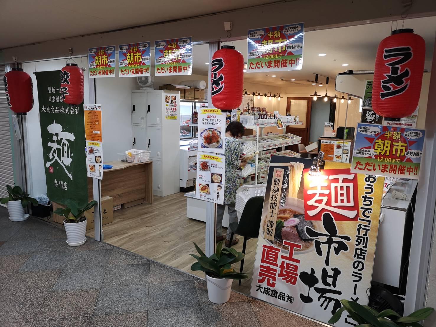 麺テイスティング・カフェショップ MENSTA朝市開催中