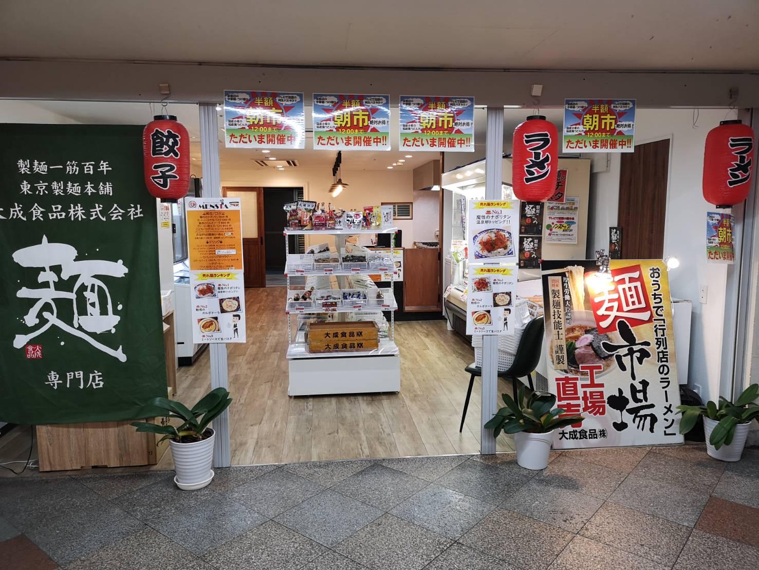 麺テイスティング・カフェショップ MENSTA朝市開催中2
