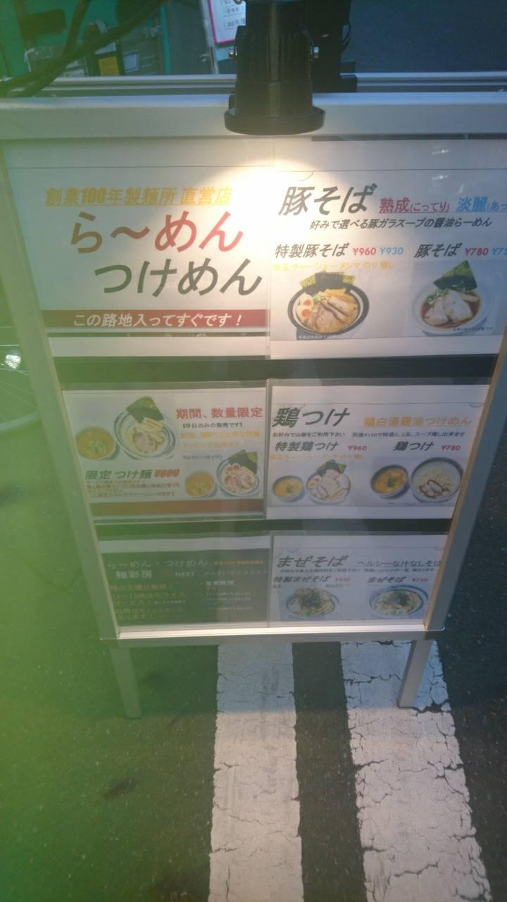麺彩房弐NEXT店頭看板点灯