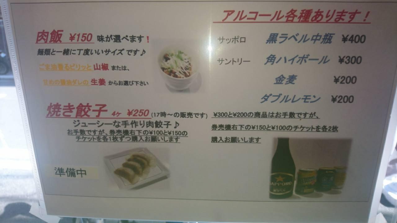 新メニュー増えました告知麺彩房弐NEXT