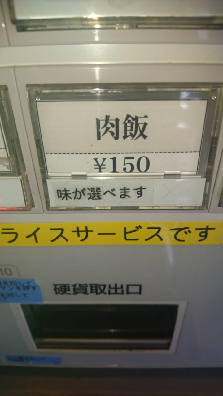 麺彩房弐NEXT肉飯ボタン