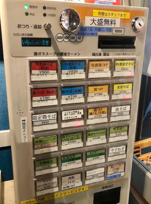 麺彩房弐NEXT券売機1213