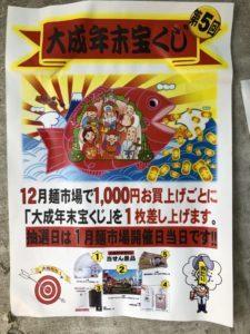 年末宝くじポスター@大成食品