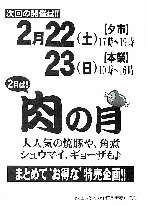 大成麺市場2月企画
