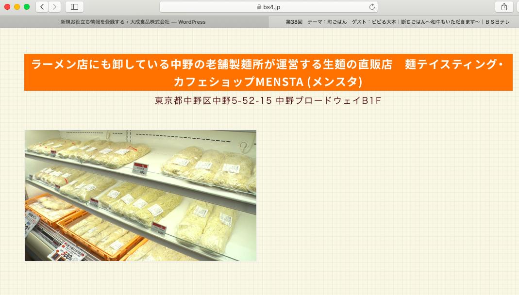 麺テイスティング・カフェショップ MENSTA紹介記事@断ちごはん〜和牛もいただきます〜 放送内容ページ