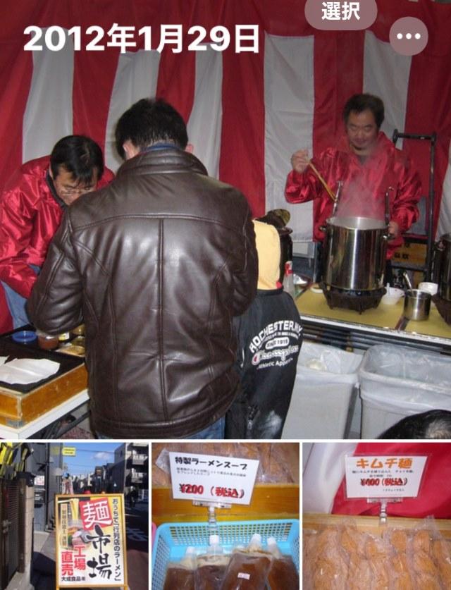 第1回大成麺市場会場風景@2012年1月