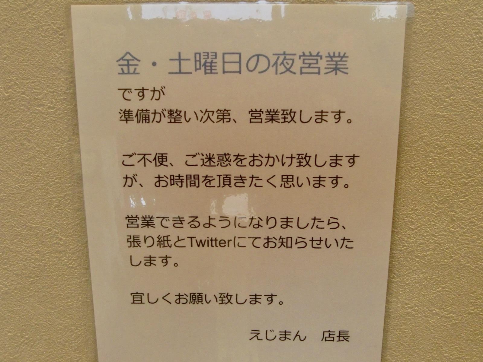 つけ麺まぜそば 専門店えじまん@愛知県小牧市 鳥居式らーめん塾14期生